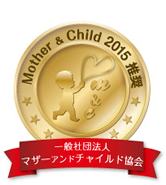 Mother&Child2015推奨